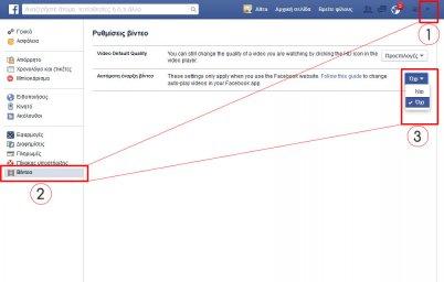 Πώς να απενεργοποιήσετε την αυτόματη αναπαραγωγή βίντεο στο Facebook