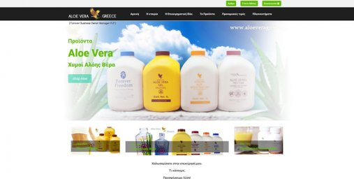 aloeveragreece.net