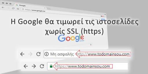 Η Google τιμωρεί τις ιστοσελίδες χωρίς SSL (https).