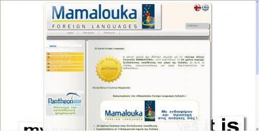 mamalouka.gr
