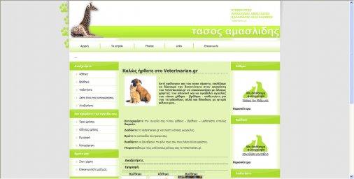 veterinarian.gr