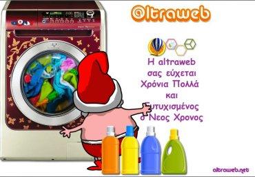 Η altraweb.net σας εύχεται Χρόνια Πολλά και Ευτυχισμένο το ...14